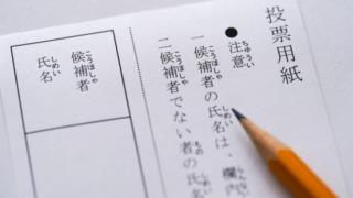 茨城県知事選挙2021